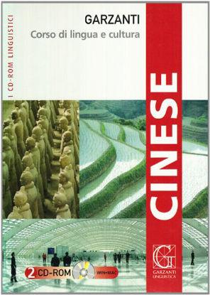 Immagine di CORSO DI LINGUA E CULTURA CINESE - 2 CD-ROM