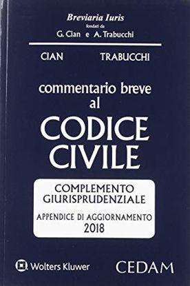 Immagine di COMMENTARIO BREVE AL CODICE CIVILE. APPENDICE DI AGGIORNAMENTO 2018